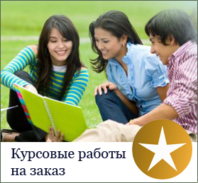 Заказать курсовую работу купить курсовые в Киеве Заказать  Заказать курсовую работу