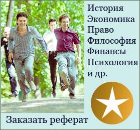 Рефераты на заказ в Киеве Заказать диплом курсовые на заказ  Заказать реферат